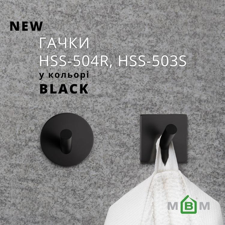 НОВИНКА! HSS-503S и HSS-504R SS в цвете BLACK