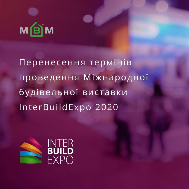 InterBuildExpo 2020 перенесено!