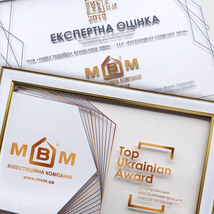 МВМ - Вибір Країни 2019