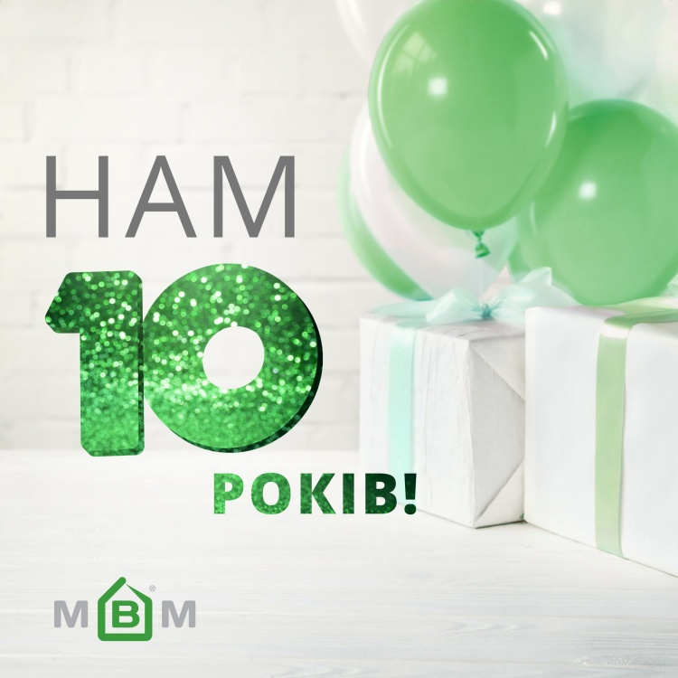 МВМ - 10 ЛЕТ!