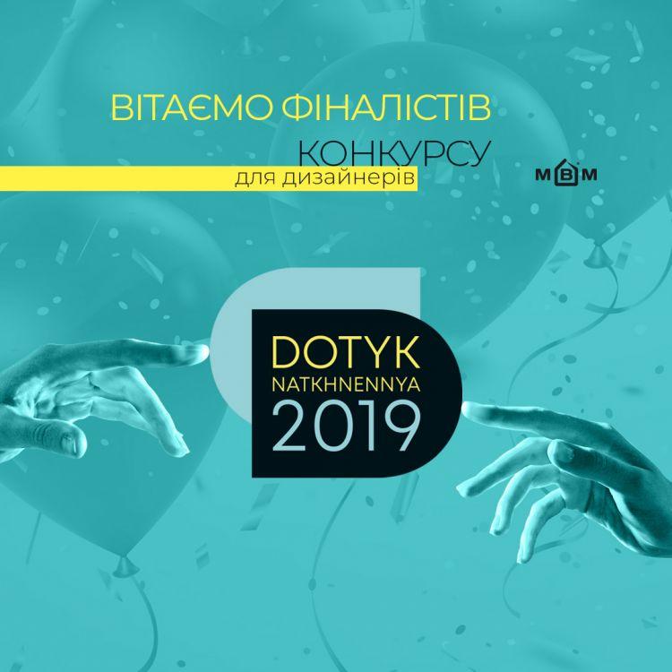 ФІНАЛІСТИ КОНКУРСУ DOTYK NATKHNENNYA 2019