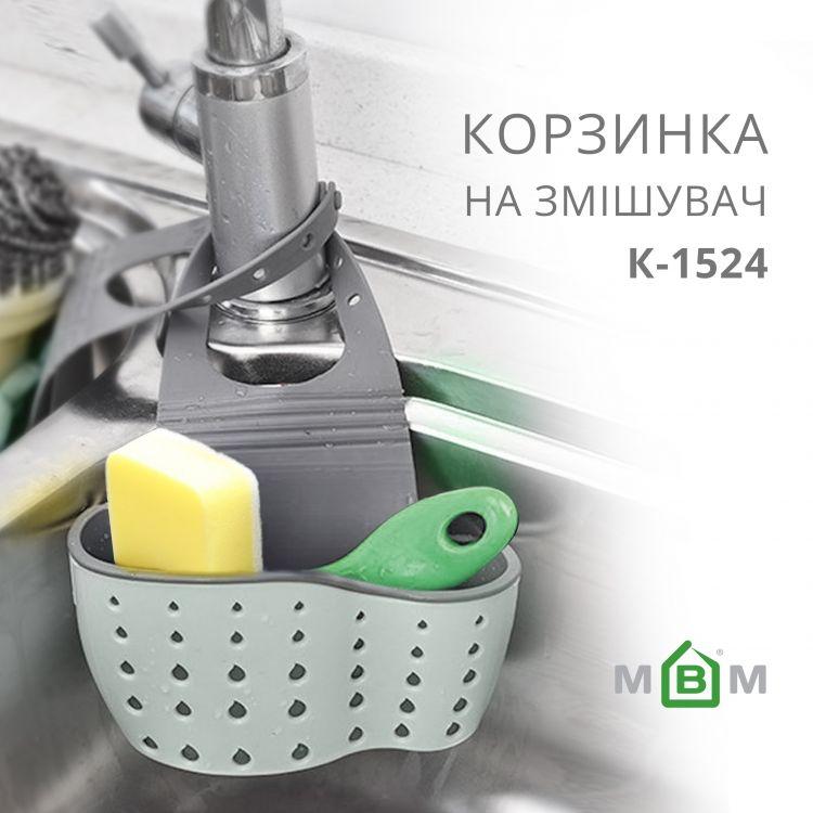 Корзинка на смеситель K-1524