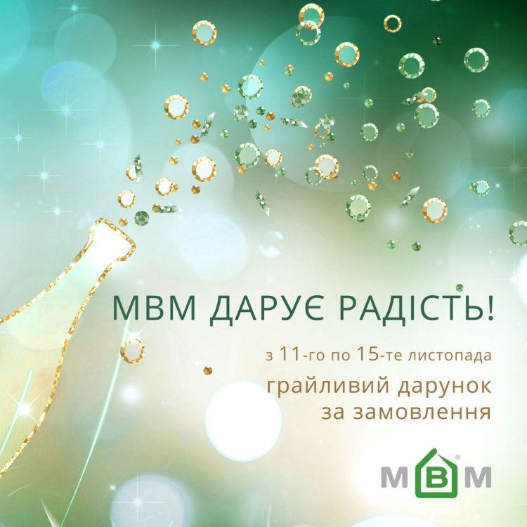 """Акция """"МВМ дарит радость!"""""""
