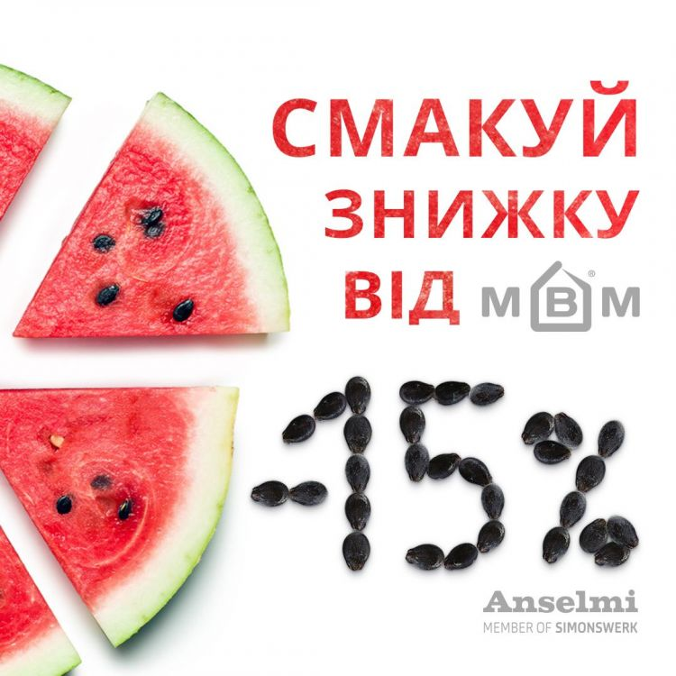 Скидка -15% от МВМ на Anselmi!