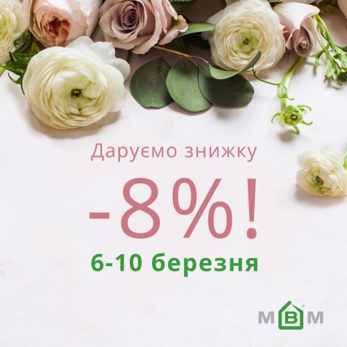 До дня 8 березня МВМ дарує знижку - 8%!